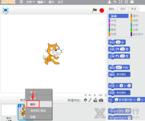 Scratch2.0调整角色大小教程图片2