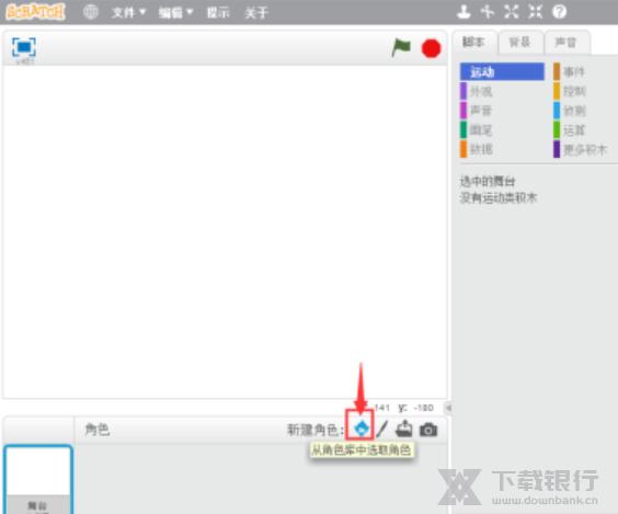 Scratch2.0调整角色大小教程图片3
