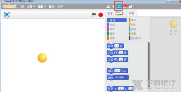 Scratch2.0调整角色大小教程图片5