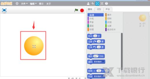 Scratch2.0调整角色大小教程图片6