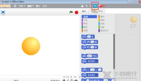 Scratch2.0调整角色大小教程图片7