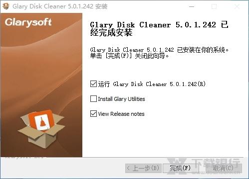 GlaryDiskCleaner图片1
