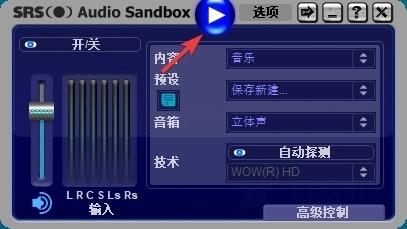 SRSAudioSandbox汉化破解版图片3