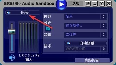 SRSAudioSandbox汉化破解版图片4