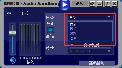 SRSAudioSandbox汉化破解版图片5