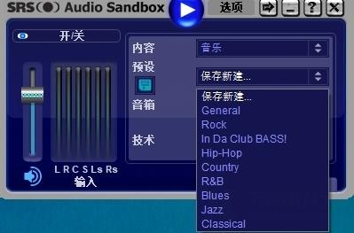 SRSAudioSandbox汉化破解版图片6