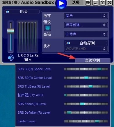 SRSAudioSandbox汉化破解版图片7