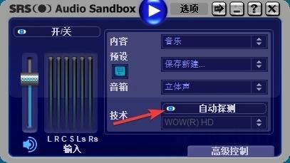 SRSAudioSandbox汉化破解版图片8