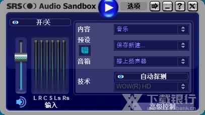 SRSAudioSandbox图片1