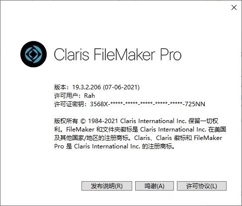 FileMakerPro破解版图片1