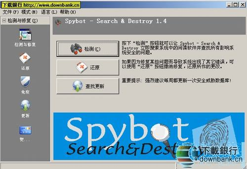 SpyBot-Search & Destroy 1.5.1.14 rc1 绿色版