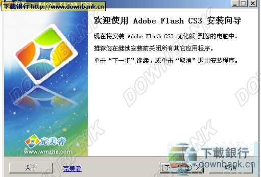 Adobe Flash CS3 Optsetup 精简优化版