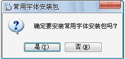 常用字体安装包图片1